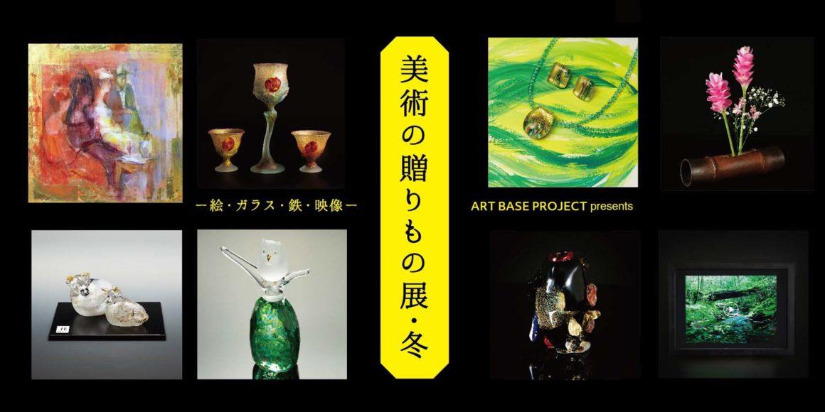 『美術の贈りもの展・冬』~絵・ガラス・鉄・映像~