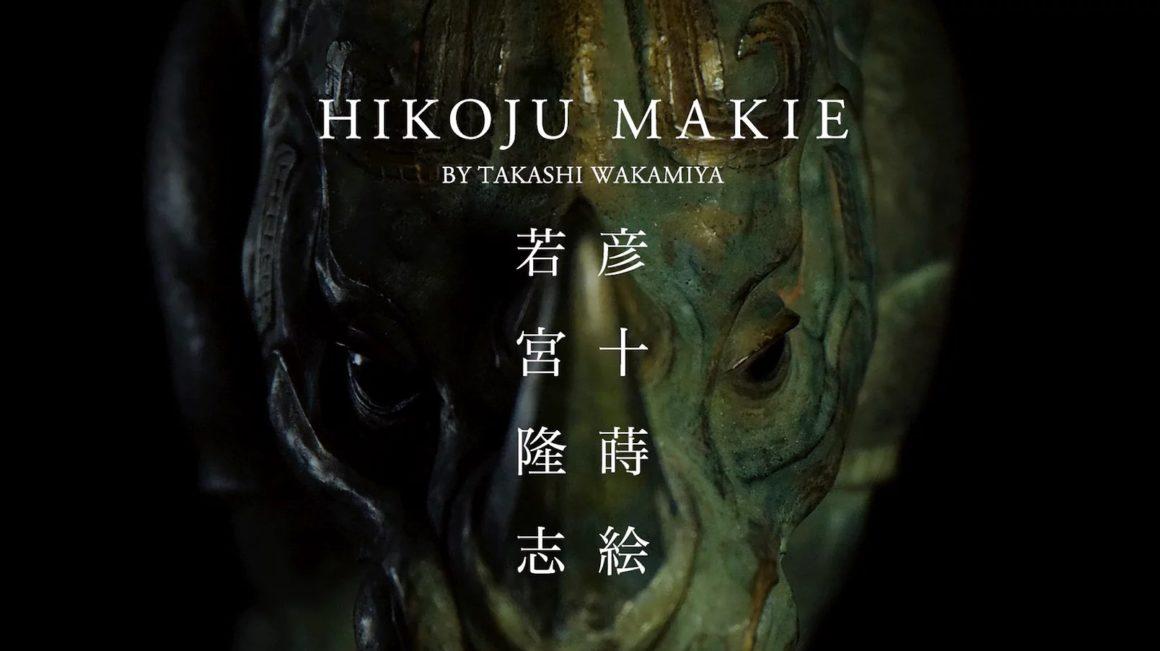 "彦十蒔絵 若宮隆志""Hikoju Make by Takashi Wakamiya"""