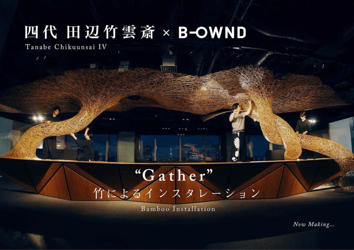 """四代田辺竹雲斎 × B-OWND """"Gather"""" 竹によるインスタレーション"""
